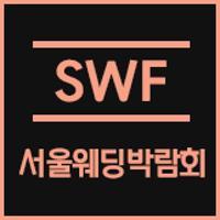 서울웨딩박람회님의 프로필 사진