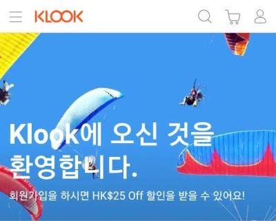 클룩(klook) 회원 가입 - 초대 코드로 할인받고 시작하세요.