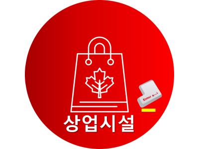●시흥대야역메디캐슬상업시설●