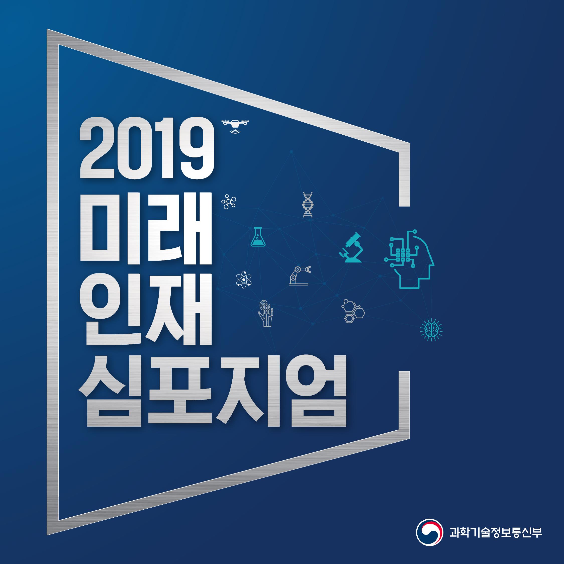 2019 미래인재 심포지엄 개최