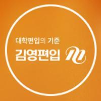 김영편입 공식포스트님의 프로필 사진