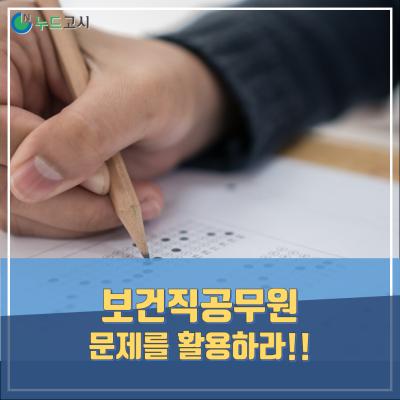 [보건직공무원 합격후기] 문제를 활용하라!