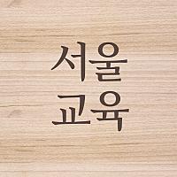 서울교육님의 프로필 사진