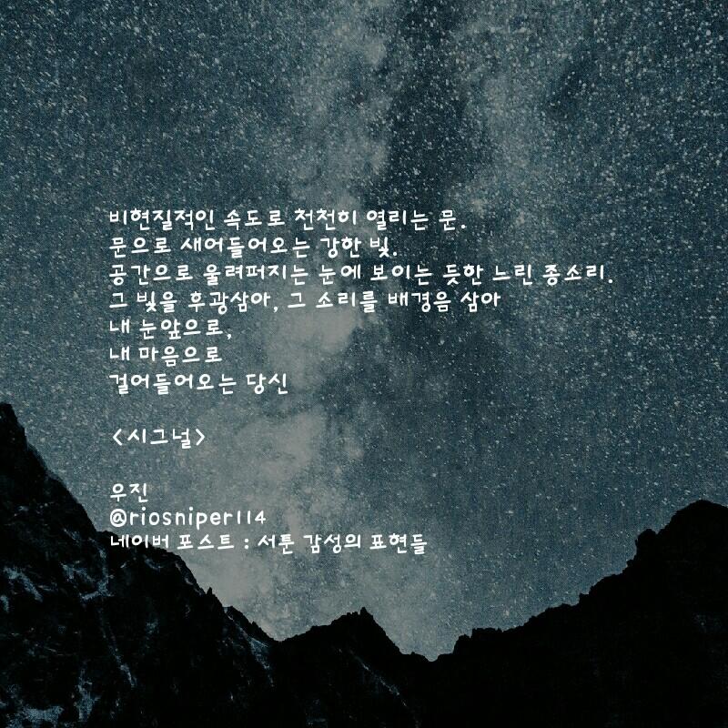 감성 글귀 - 시그널 - 서툰 감성의 표현들
