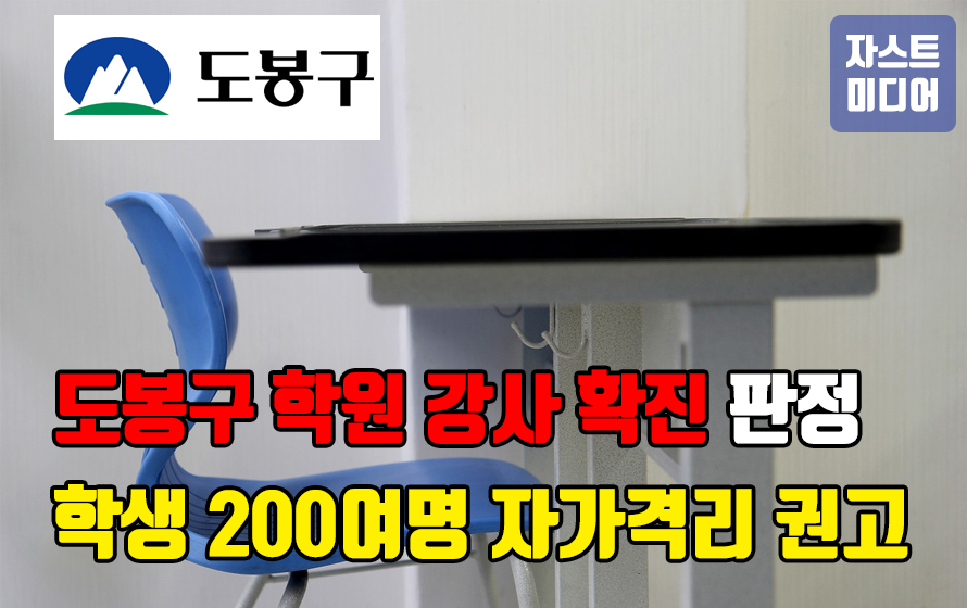 도봉구 코로나19 확진받은 학원 강사 확진 후 활보했다