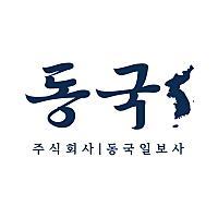 동국일보님의 프로필 사진