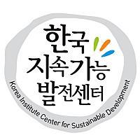 한국지속가능발전센터님의 프로필 사진