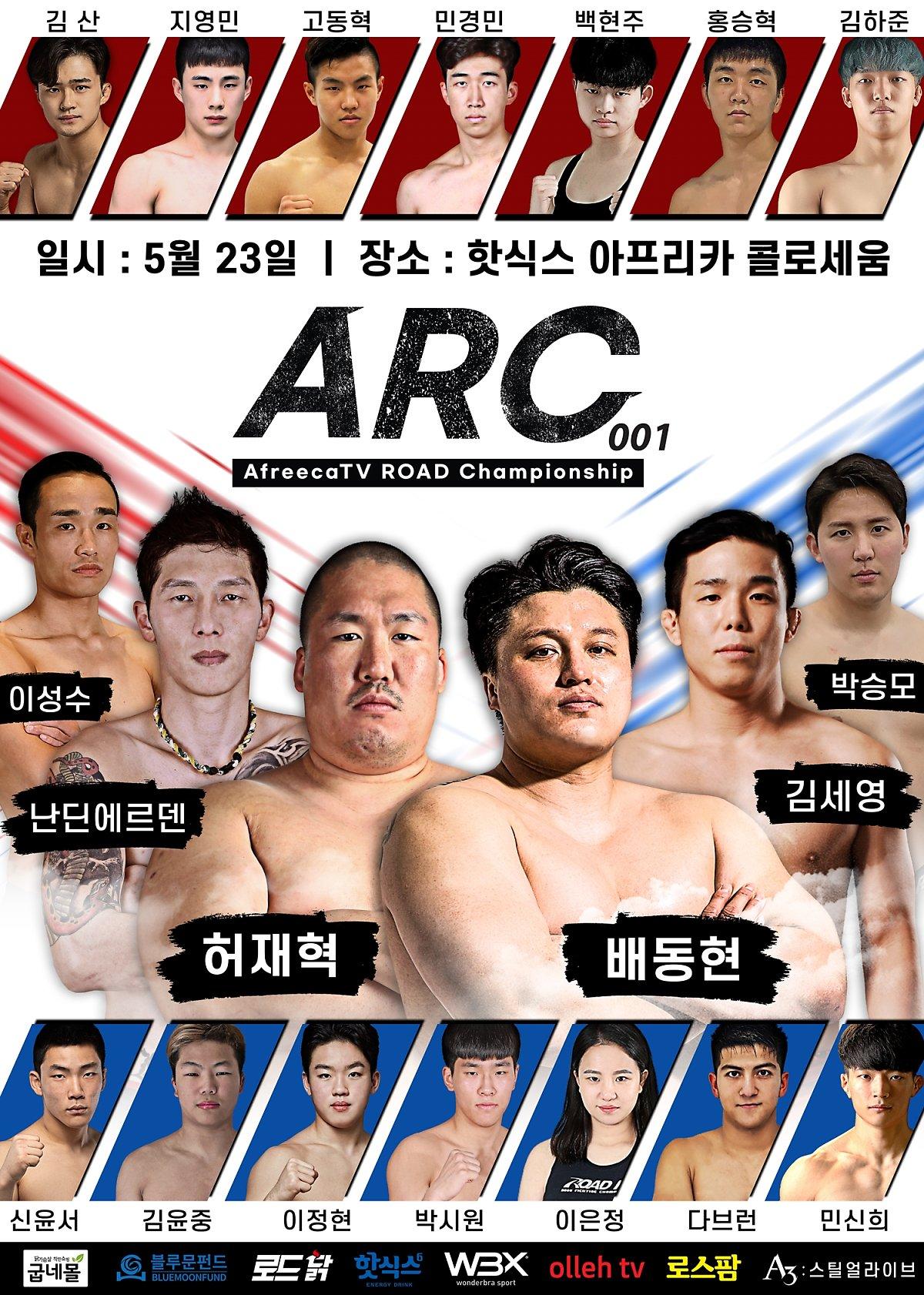 ARC_001_%ED%8F%AC%EC%8A%A4%ED%84%B0_%28%