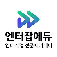 엔터잡에듀님의 프로필 사진