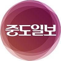 중도일보님의 프로필 사진