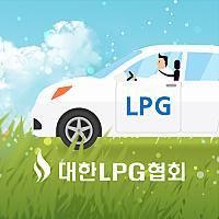 대한LPG협회님의 프로필 사진