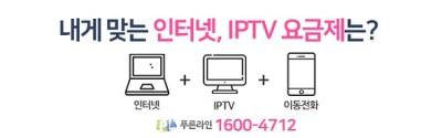 SK인터넷 TV가입 요금, 핸드폰 결합할인 혜택 집중 파보기.