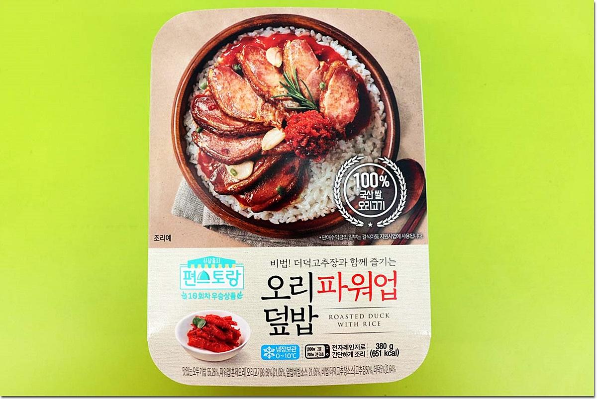 편스토랑 출시메뉴 이영자 업덕밥 오리파워업덮밥