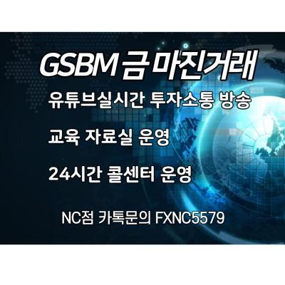 gsbm 마진거래 골드라임 코인월드