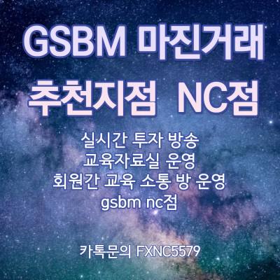 gsbm 마진거래 소액재테크 골드라임
