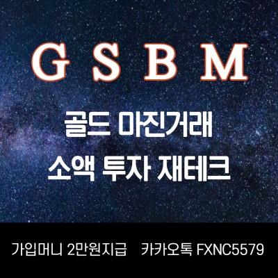 GSBM 마진거래