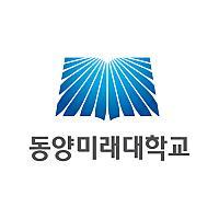동양미래대학교 DMU님의 프로필 사진