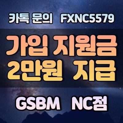 GSBM 골드라임 FX시티 비트코인 코인월드