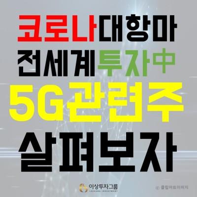 5G 관련주 전세계가 주목한다.