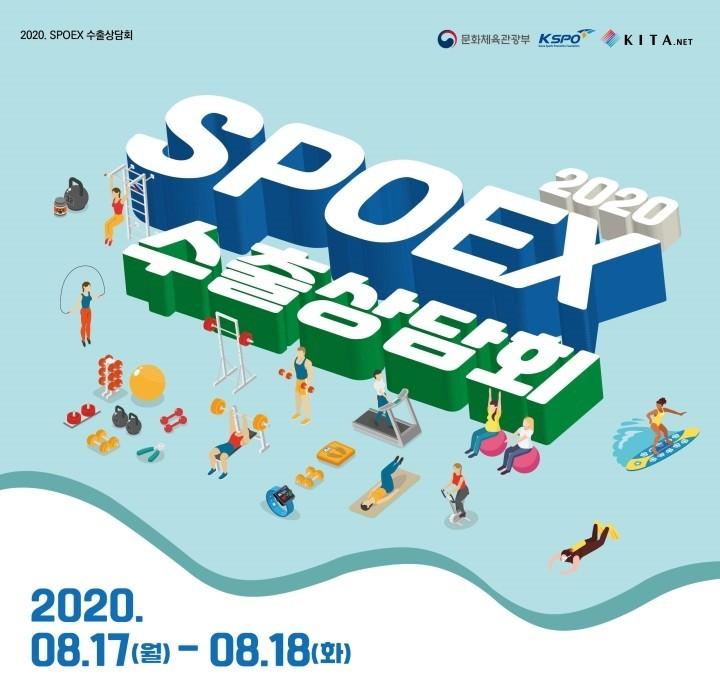 보도사진(이미지)_2020_SPOEX_온라인_수출상담회_포스터.jpg