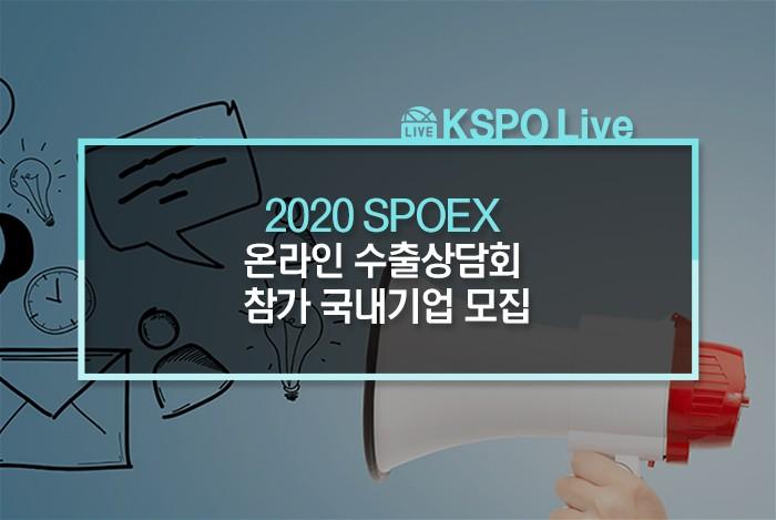 2022020-SPOEX.jpg