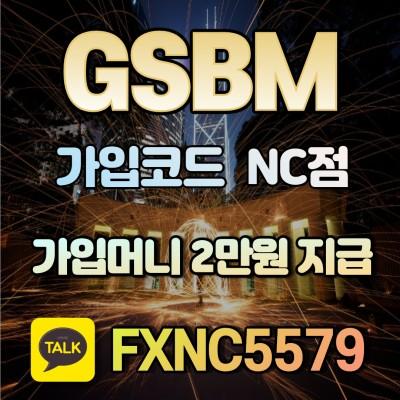 gsbm 가입머니 지원금 골드라임 코인월드