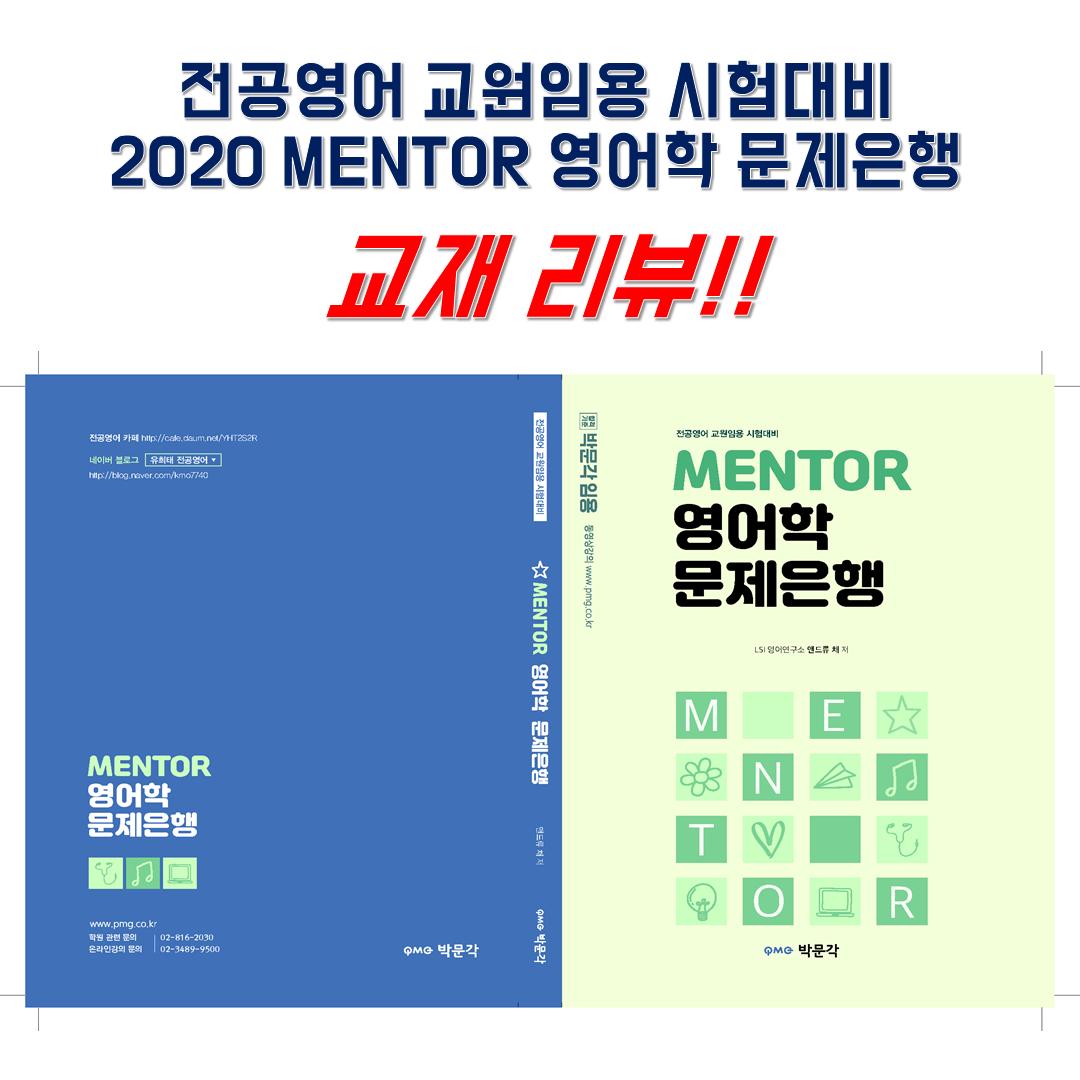 [2020 보고싶은 교재 리뷰] 전공영어 교원임용 시험대비 MENTOR 영어학 문제은행