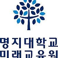 명지대학교미래교육원님의 프로필 사진