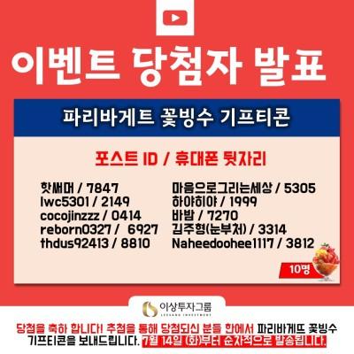 ※38만 감사 이벤트 당첨자 발표※