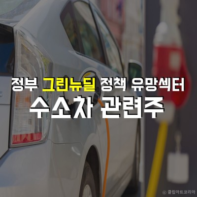 수소차 관련주, 한국판 그린뉴딜 가자!