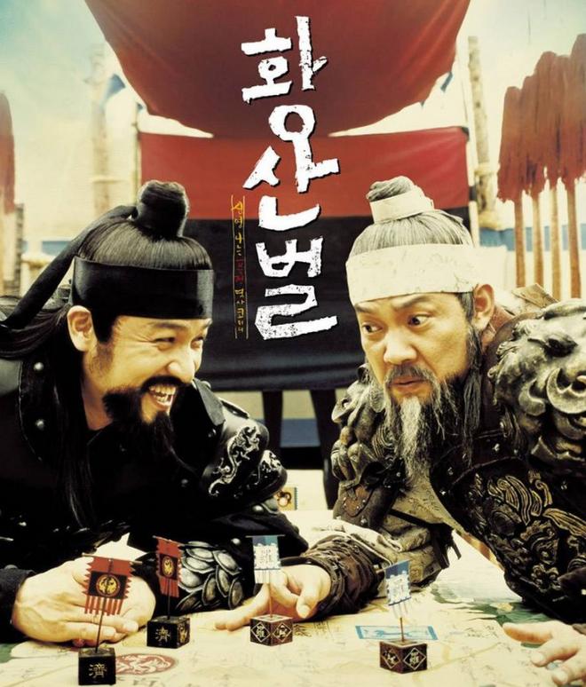 영화 황산벌과 기상병(氣象病) - 눈 비 오는 흐린 날 뼈마디 삭신이 쑤시는 이유