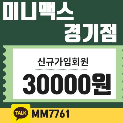 GSBM 비트탑 비트업 골드라임 미니맥스 미니맥스경기점 불법 재테크