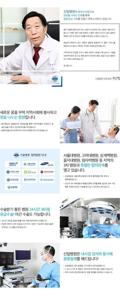 강북수 수유동 내과/외과 신일병원
