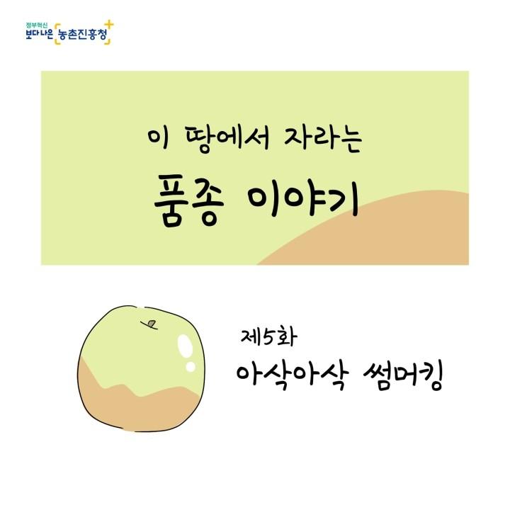 [웹툰] 품종 이야기 '사과'