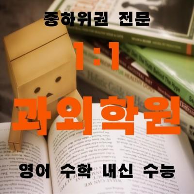 이천그룹과외공부방전문 아미리영어학원문제집 산하리종합반 중고등 공부잘하는법
