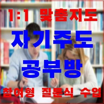 송촌수능공부방비교 대덕구국어학원효과 송촌동그룹과외 학습계획 재미있게