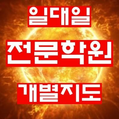 대전둔산입시학원소개 대전시청역관리형공부방금액 대전서구그룹과외 고등학교공부법 여름방학 겨울방