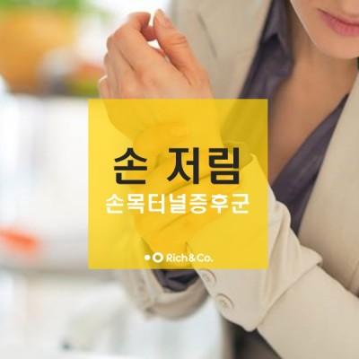 반복되는 손 저림 증상, 손목터널증후군 자가진단