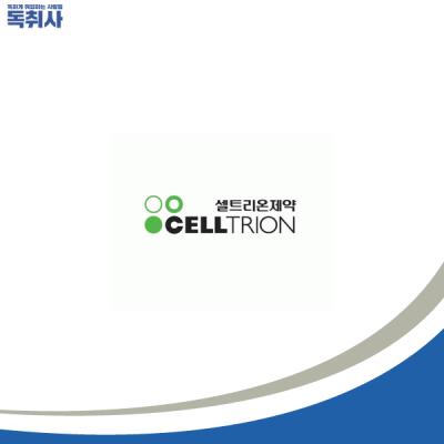 [셀트리온제약 채용] 셀트리온제약 신입사원 채용(~8/23)