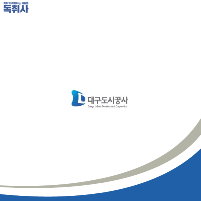 [대구도시공사 채용] 2020년도 대구도시공사 신입사원 채용(~8/31)