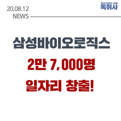 [삼성바이오로직스 채용] 인천 송도 4공장 신설 '2만 7,000명' 일자리 창출