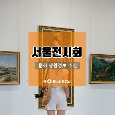 서울전시회추천 '비 오는날 데이트코스 맛집'