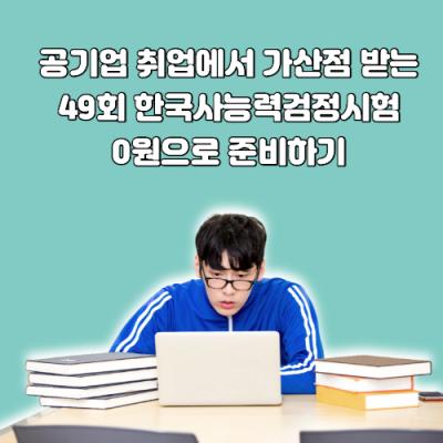 [한능검 무료인강] 49회 한능검 0원으로 준비하기