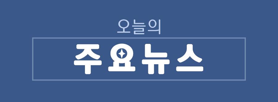 [보험뉴스] 2020년 8월 13일