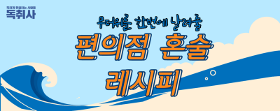 [편의점추천/혼술추천/취준생혼술] 취준걱정 싹~ 날려줄 혼술 레시피!
