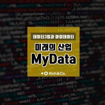 마이데이터와 데이터3법으로 알아보는 미래의 산업 '데이터 플랫폼'