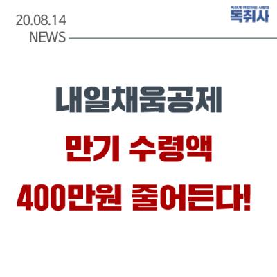 [청년내일채움공제/청년정책] 내일채움공제 만기 수령액 400만원 줄어든다