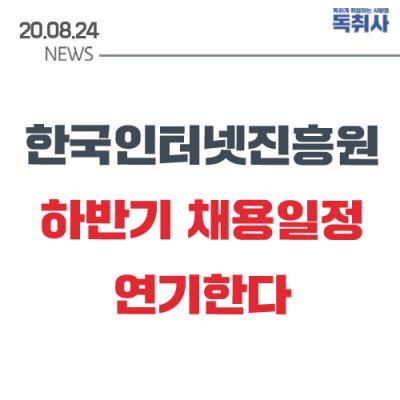 """[공기업채용/공공기관채용] ★한국인터넷진흥원 """"2020년도 하반기 채용일정 연기"""""""