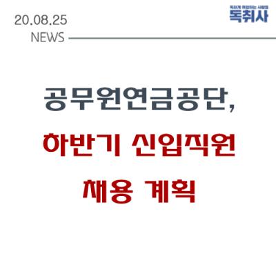 [공무원연금공단 채용] 공무원연금공단 하반기 신입 채용 계획 발표!
