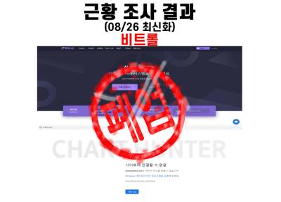 차트헌터 마진거래 업체정보 커뮤니티